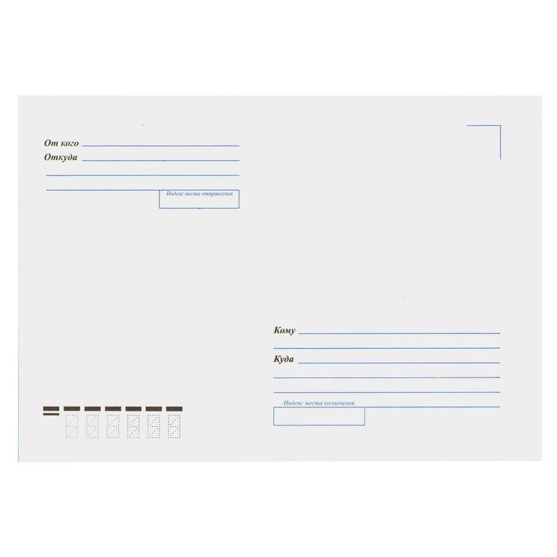 Конверт ForPost С5 80 г/кв.м Куда-Кому белый декстрин с внутренней запечаткой (1000 штук в упаковке)