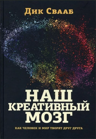 Наш креативный мозг. Как человек и мир творят друг друга   Д. Свааб
