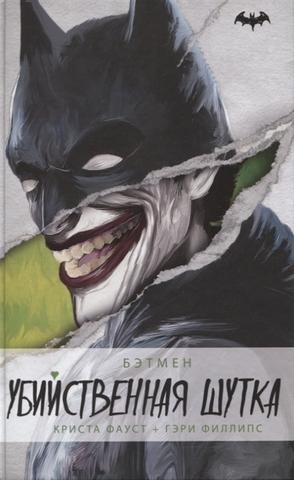 Бэтмен. Убийственная шутка (книга)