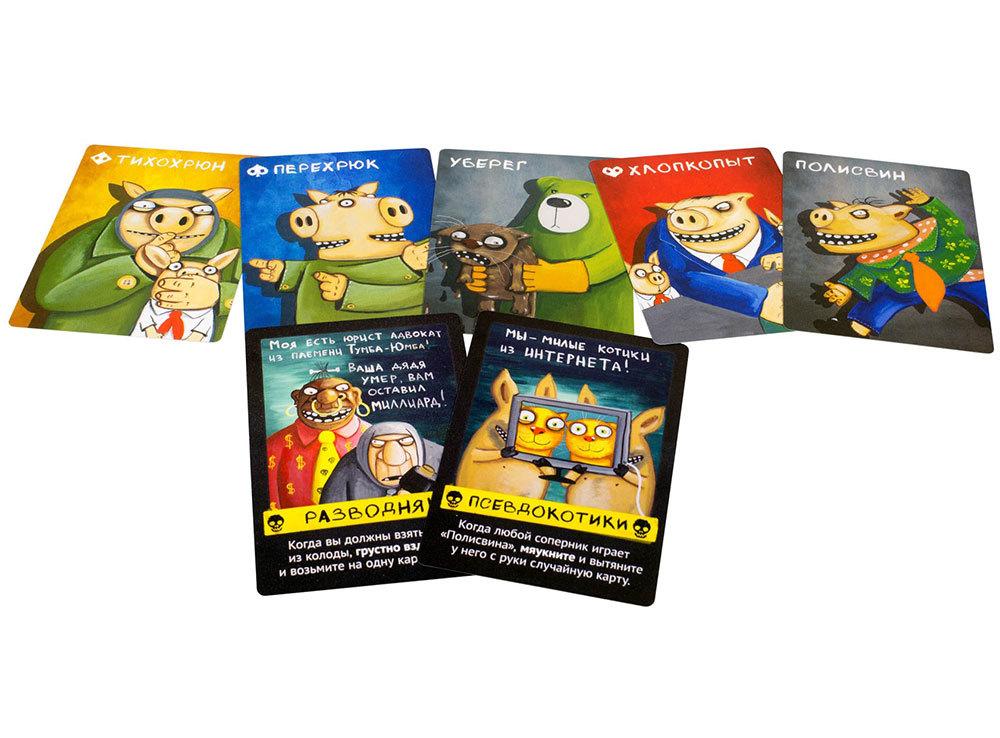 Настольная игра Свинтус: Злоключения - карточки