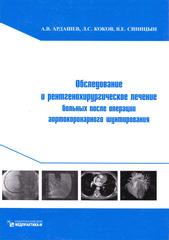 Обследование и рентгенохирургическое лечение больных после операции аортокоронарного шунтирования. Монография
