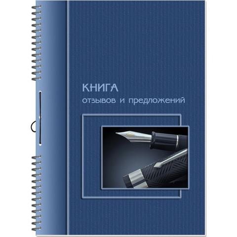 Книга отзывов и предложений на гребне 2317