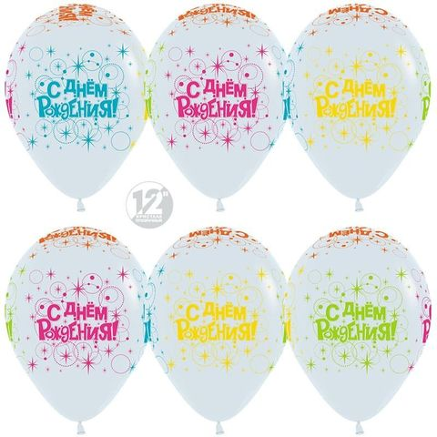 Шар (12''/30 см) С Днем Рождения, Белый (005), пастель, 5 ст флюор.