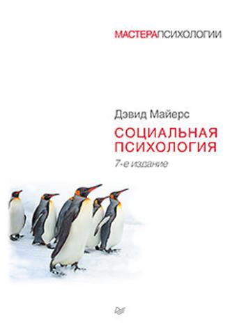 Социальная психология. 7-е изд.