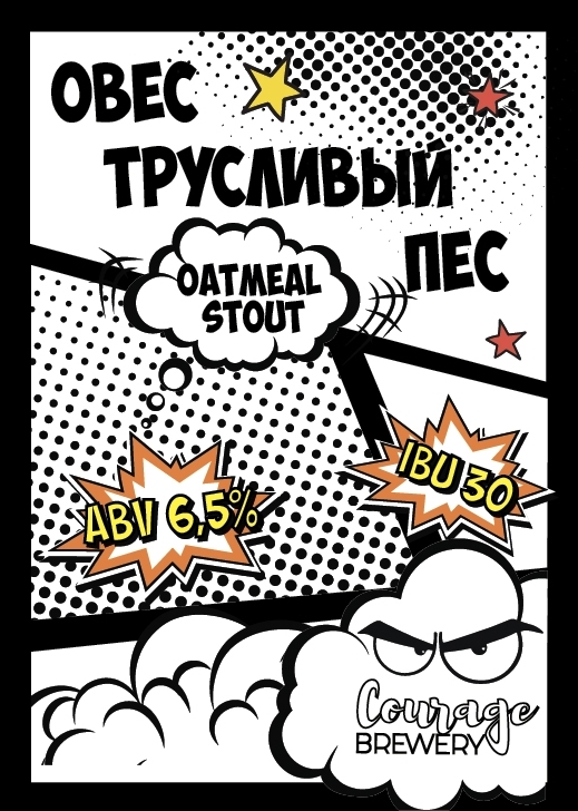 https://static-sl.insales.ru/images/products/1/1321/206185769/Пиво_Courage_Brewery_Овeс_Трусливый_Пeс.jpeg