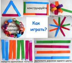 ПОЛОСКИ-КОНСТРУКТОР