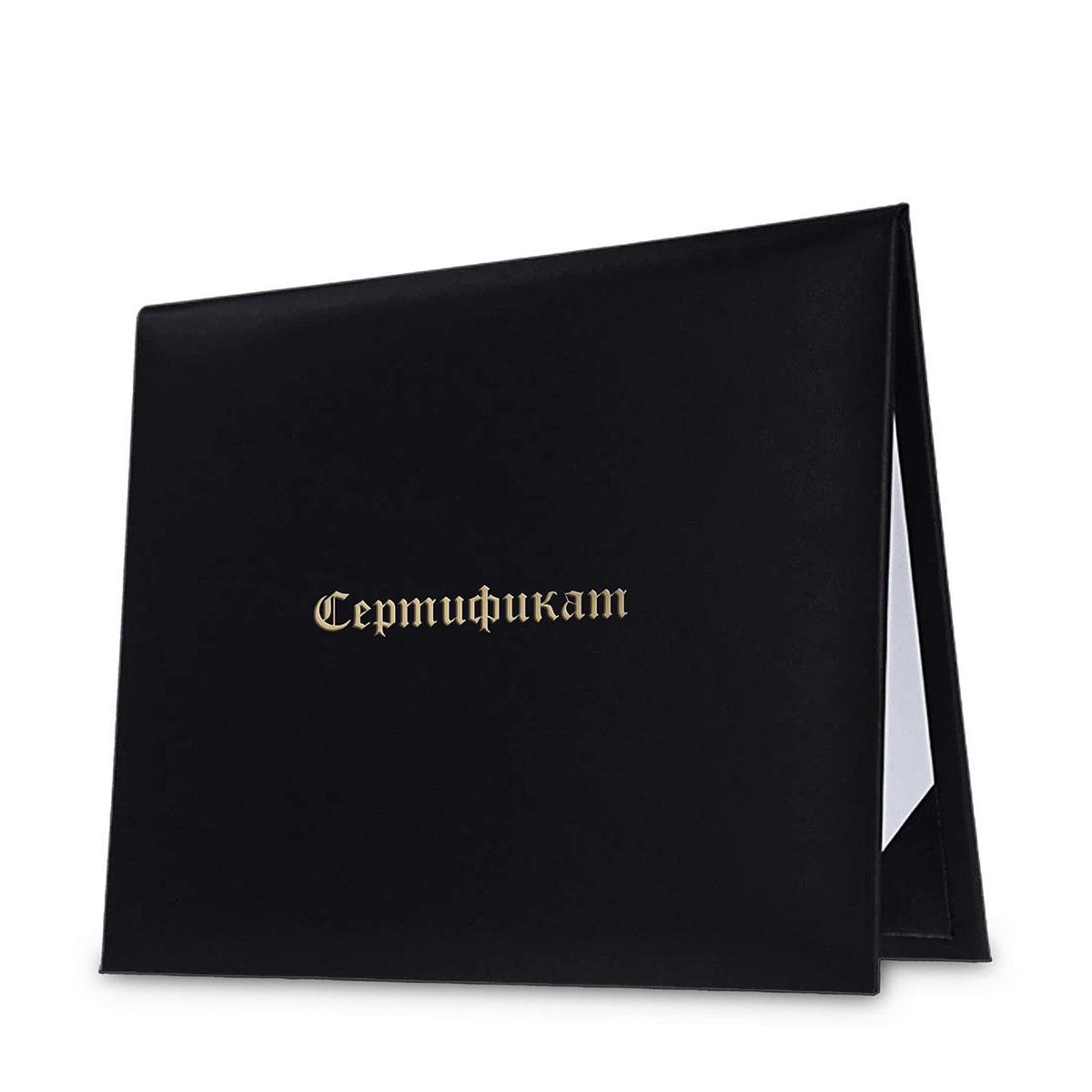 Папка обложка «Классик» с логотипом (Черная)