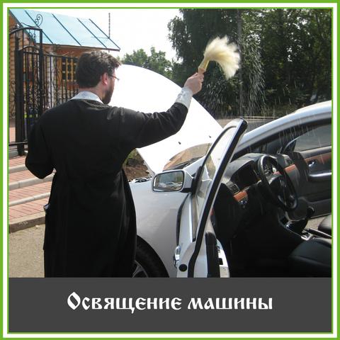 Освящение машины