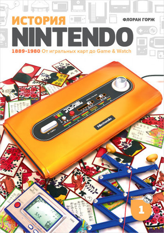 История Nintendo 1889-1980. Книга 1. От игральных карт до Game & Watch