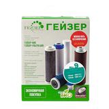 Гейзер комплект картриджей №9 для Био 311 для мягкой воды (50037)