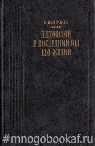 Л.Н.Толстой в последний год его жизни