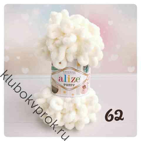 ALIZE PUFFY 62, Светлый молочный