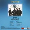 Пикник / В Руках Великана (LP)