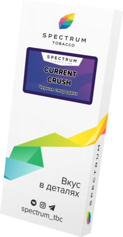 Табак Spectrum Classic Line Current Crush (черная смородина) 100г