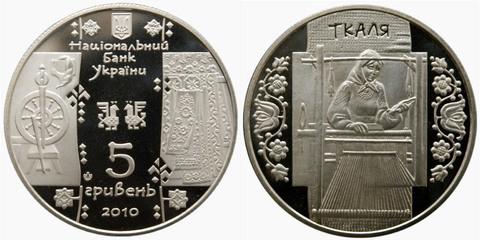 """5 гривен """"Ткаля"""" 2010 год"""
