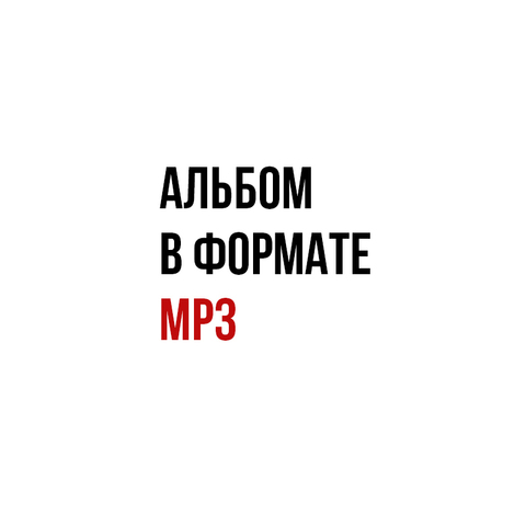 Каспий – Вершина (Digital) mp3