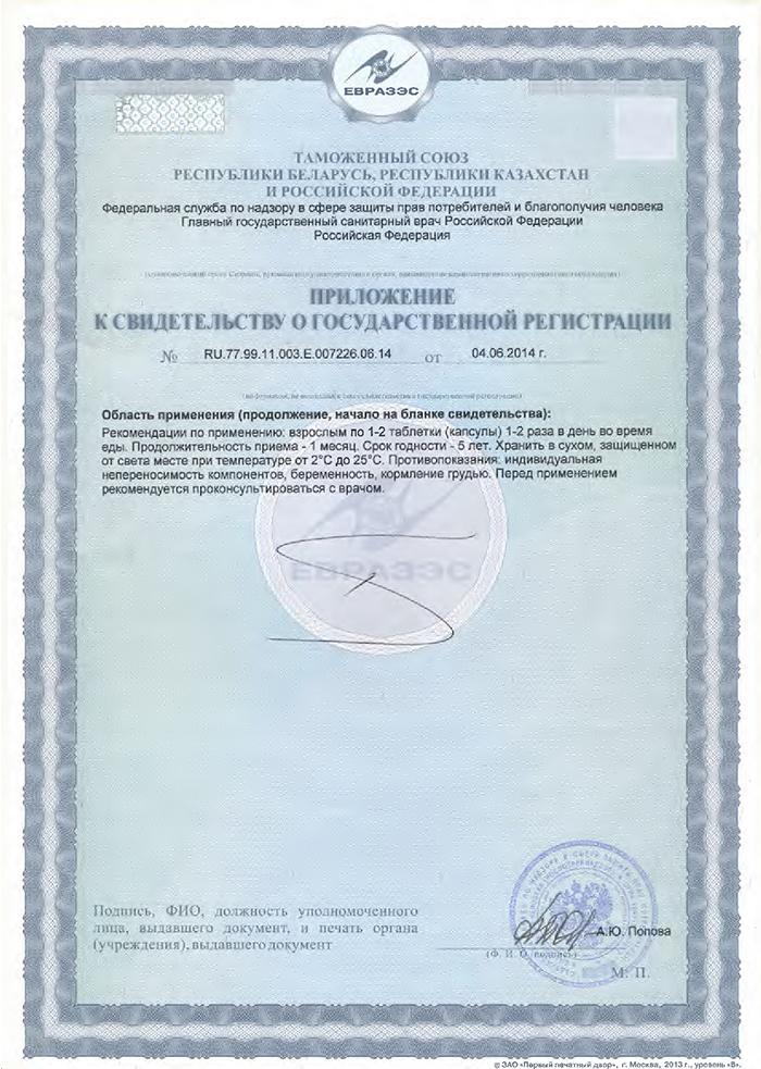 Тиреоген - Свидетельство о Госрегистрации приложение
