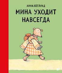 Анна Хёглунд «Мина уходит навсегда»