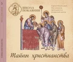 mp3 - Тайны христианства. О Святом причащении