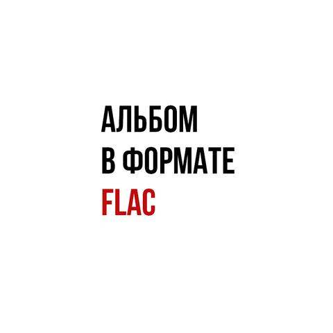 Каспий – Вершина (Digital) flac