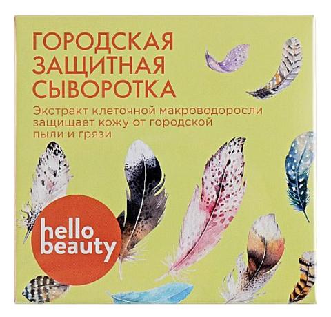Hello Beauty Городская защитная сыворотка с экстрактом клеточной макроводоросли, 30 мл