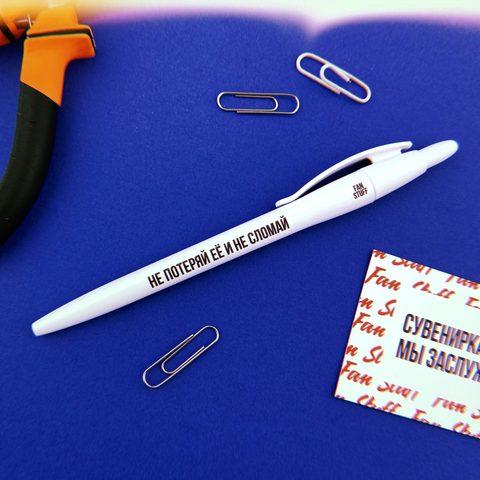 Ручка не потеряй