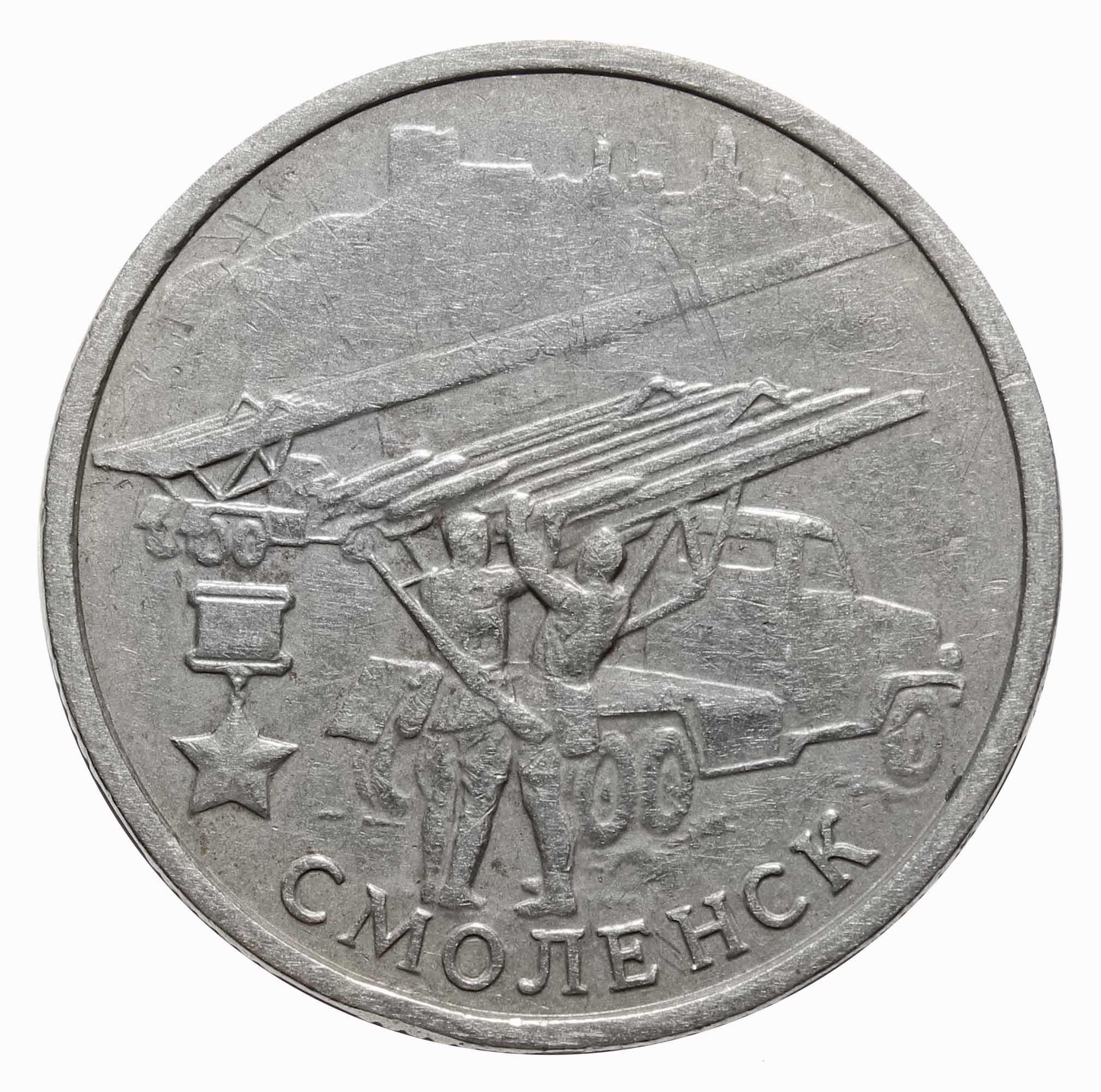 2 рубля 2000 г. Смоленск. Серия: Города-Герои. XF-AU