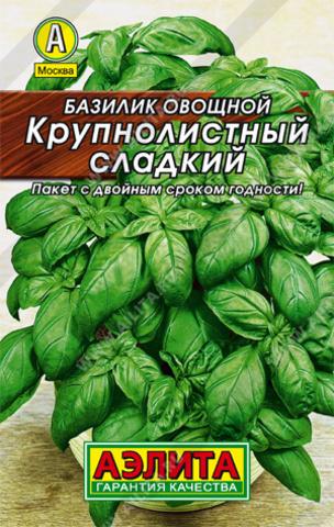 Базилик овощной Крупнолистный сладкий тип Лидер
