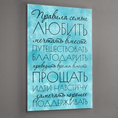 Картина на стекле для интерьера мотиватор Домашние правила 28х40 см/ Мотивирующий постер синий
