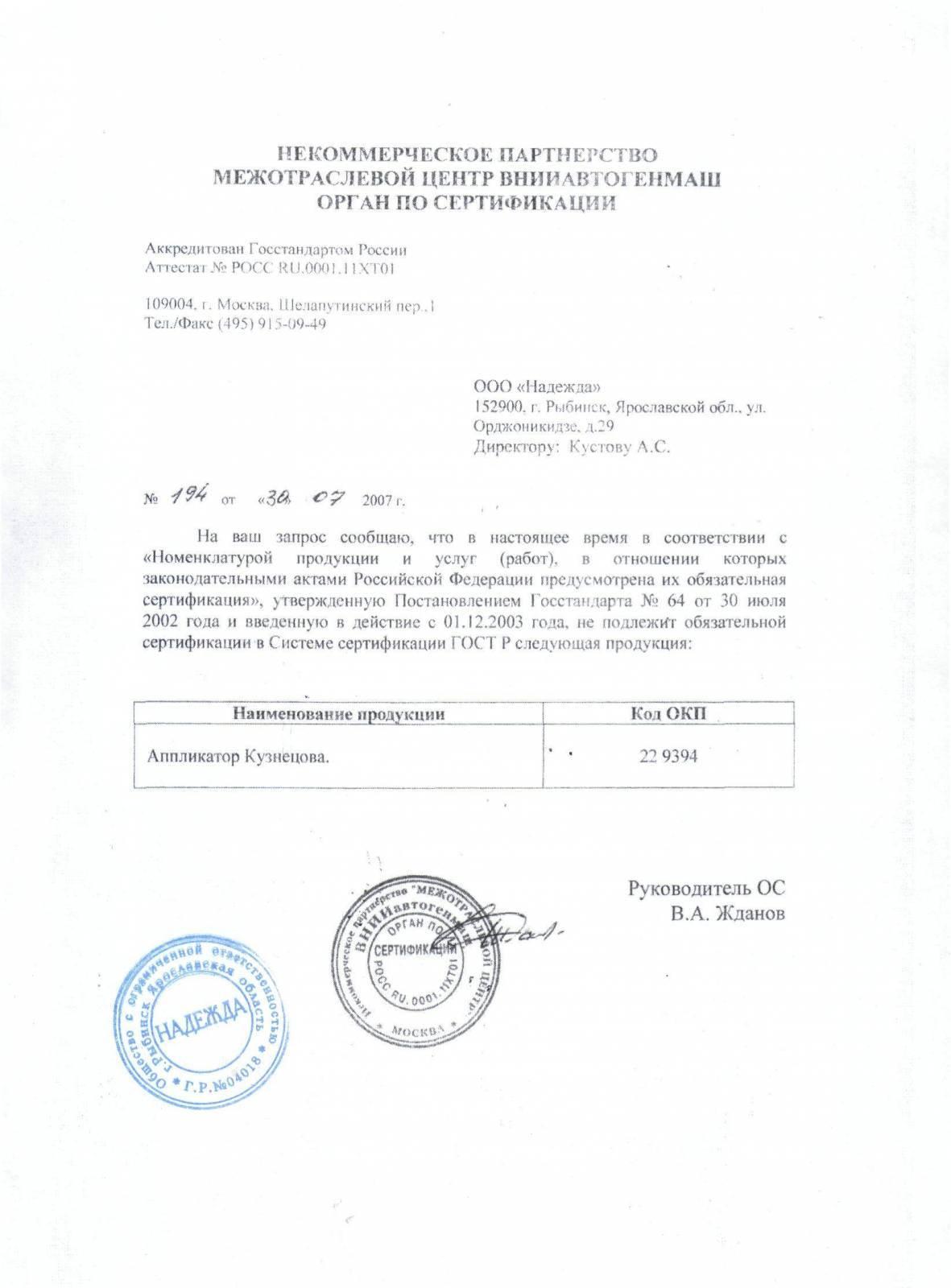 «Аппликатор Кузнецова» (56 модулей на тканевой основе)