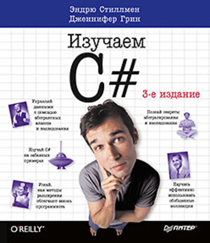Head First. Изучаем C#. 3-е изд.