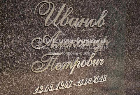 ФИО на памятник из нержавеющей стали. Прописной шрифт.