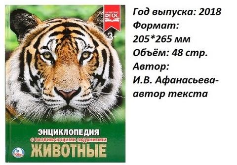 Книга Энциклопедия Животные 02107-0