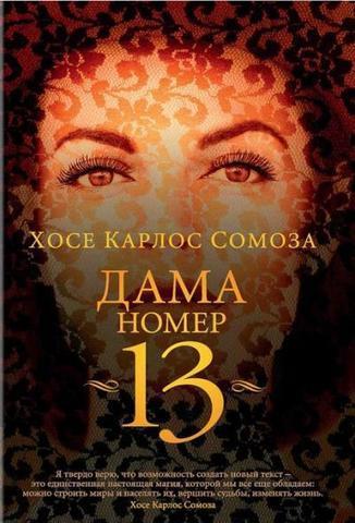 Дама номер 13