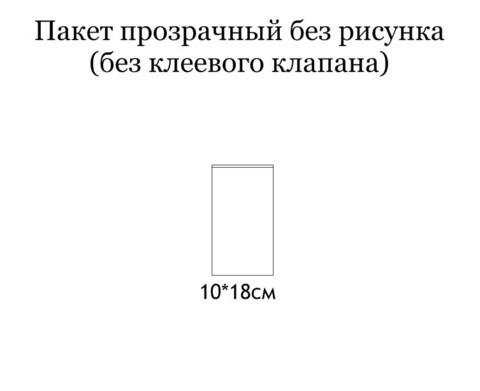 Пакет прозрачный БОПП без клеевого клапана - 100шт