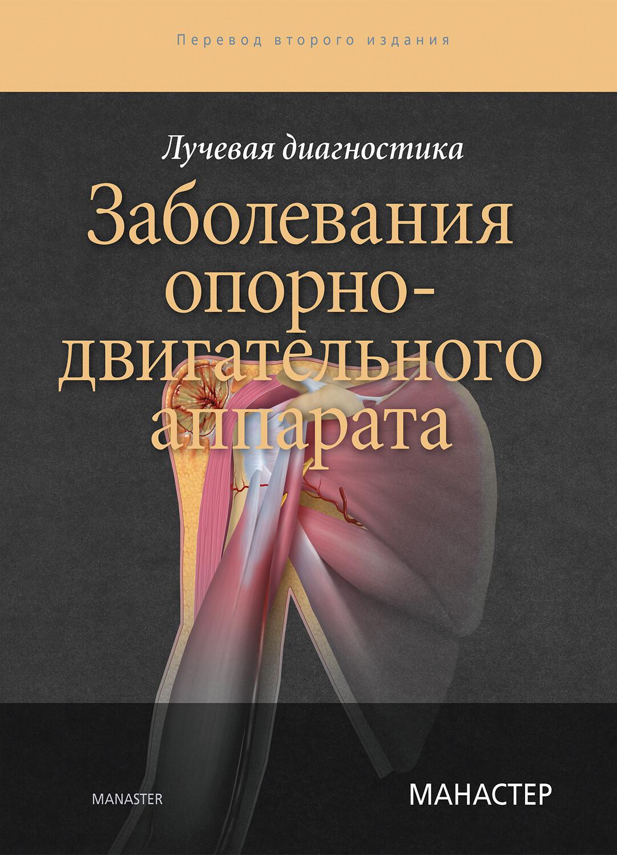 Книги по эндопротезированию тазобедренного сустава Лучевая диагностика. Заболевания опорно-двигательного аппарата luch_zab_2020.jpg