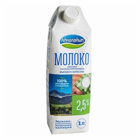 Молоко АЙНАЛАЙЫН 2,5% 1 л т/п КАЗАХСТАН