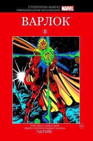 Супергерои Marvel. Официальная коллекция №33. Варлок