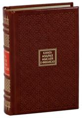 Книга мудрых мыслей о финансах