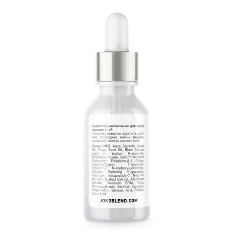 Сироватка пептидна для шкіри навколо очей Brightening Eye Serum Joko Blend 10 мл (3)