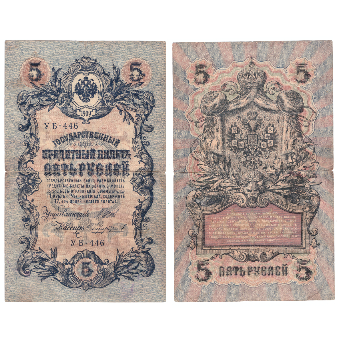 5 рублей 1909 г. Шипов Чихиржин. Короткий номер №. УБ-446. F-