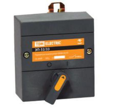 Электропривод ЭП-32/33 230В TDM