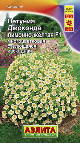 Петуния Джоконда F1 лимонно-желтая тип ц/п