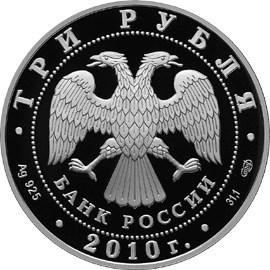 3 рубля. 150-летие со дня рождения А.П. Чехова. 2010 г. Proof