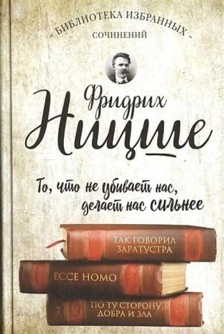 Фридрих Ницше. Так говорил Заратустра. Ecce Homo. По ту сторону добра и зла.