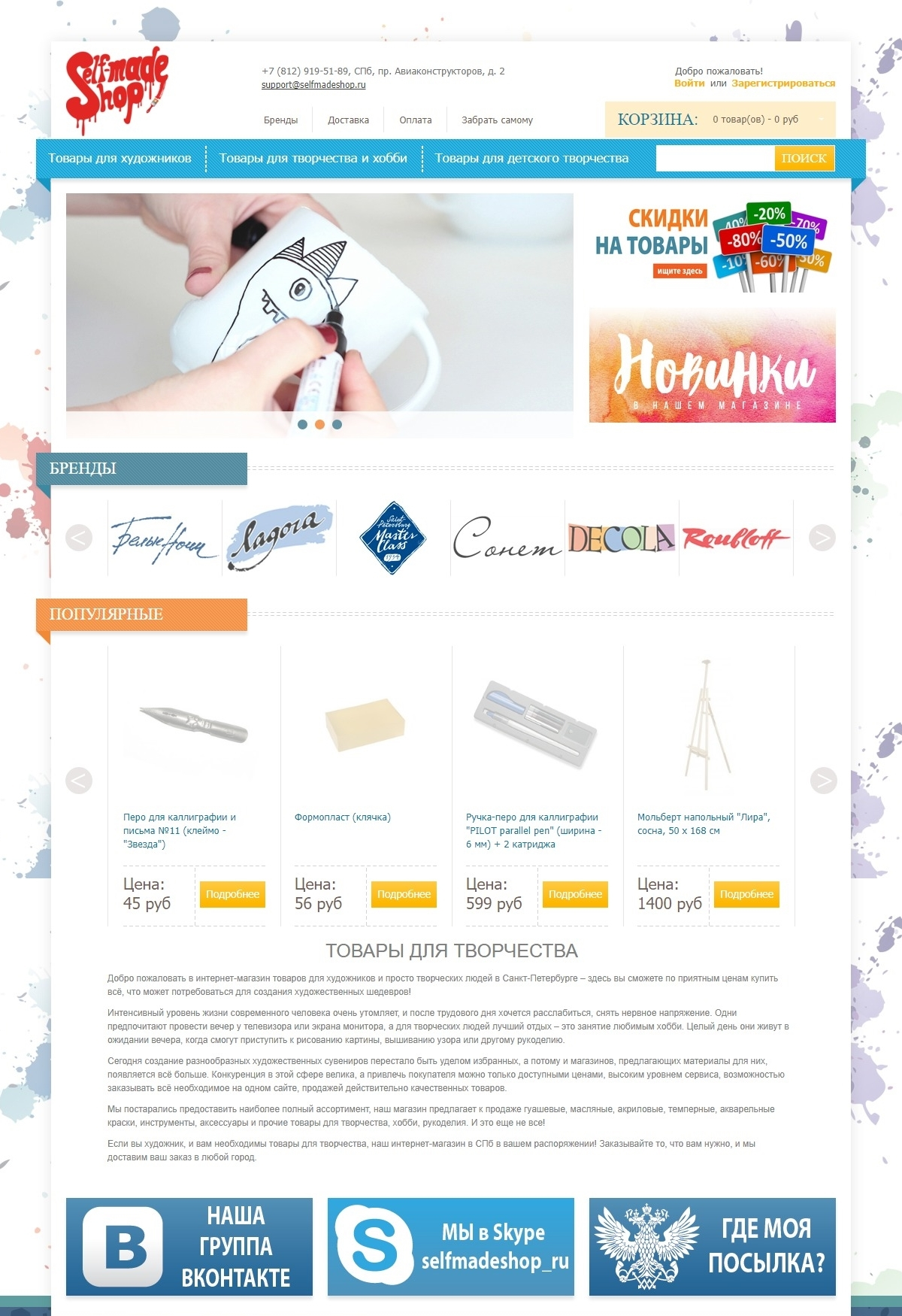 selfmadeshop.ru