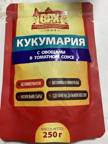 Кукумария с овощами в томатном соусе (1/20*0,25)