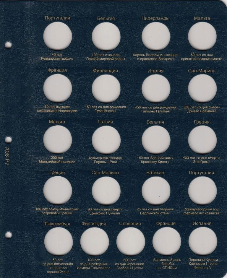 Лист для памятных и юбилейных монет 2 Евро 2014 г.