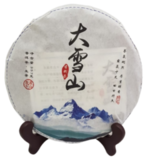 Шен Пуэр Да Сюэ Шань (大雪山) - Большая Снежная Гора