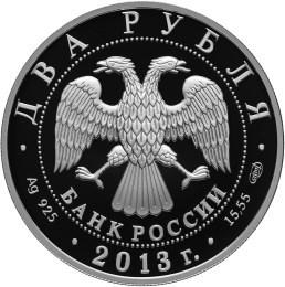 2 рубля. 250 лет генеральному штабу Вооруженных сил РФ. 2013 год. Proof